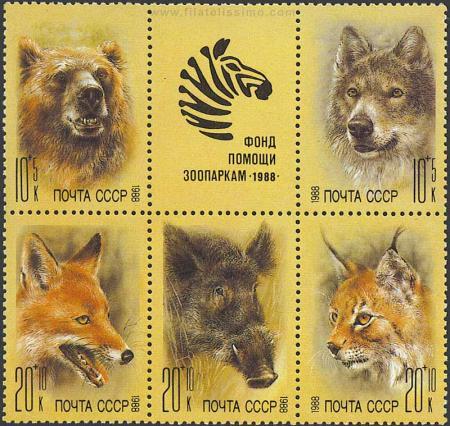 Fondos de ayuda para los Zoos de la URSS.
